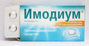 imodium-1