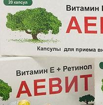 Аевит витамины инструкция по применению