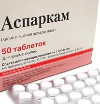Аспаркам инструкция по применению, цена отзывы аналоги таблетки.
