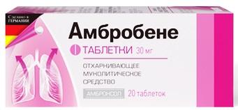 Амбробене таблетки