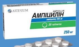 Ампициллин 250мг