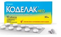 Коделак Нео таблетки