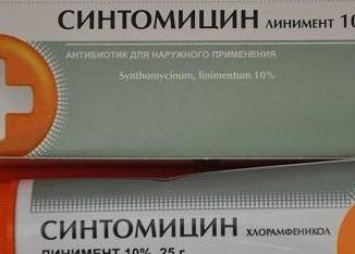 Мазь Синтомициновая