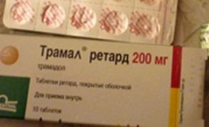 Трамал 200