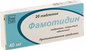 Фамотидин таблетки