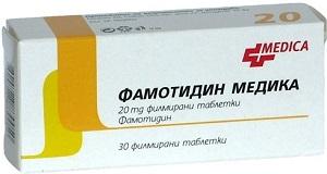 Фамотидин 2