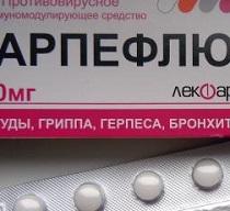 Арпефлю