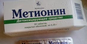 Метионин таблетки