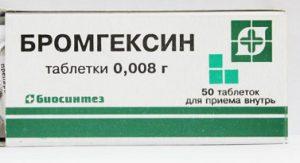 bromgeksin-1