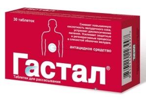 gastal-tabletki
