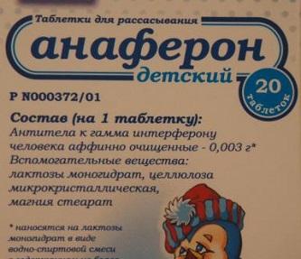 anaferon-dlya-detej
