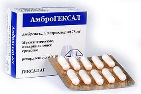 Амброгексал капсулы
