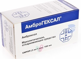 Амброгексал сироп