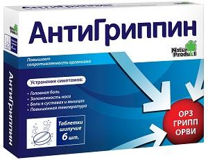 Антигриппин 2