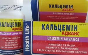 Кальцемин таблетки