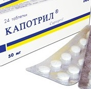 Каптоприл 2