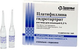Платифиллин уколы