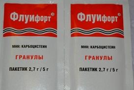 Флуифорт 2
