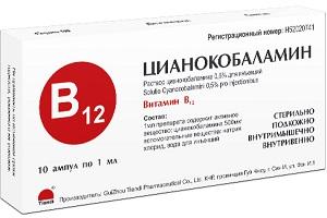 Цианокобаламин ампулы