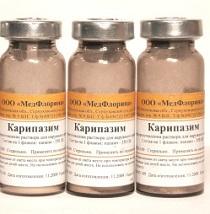 Карипазим
