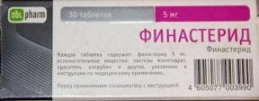 Финастерид таблетки