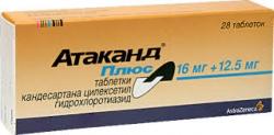 Атаканд цена в Томске от 2321 руб., купить Атаканд, отзывы и инструкция по применению